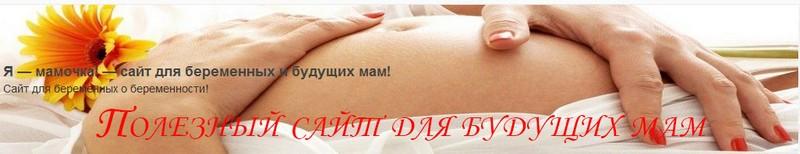 Самый популярный сайт для беременных и мам!