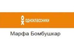 Официальная страница Марфы Бомбушкар в Одноклассниках \ ОК.ру